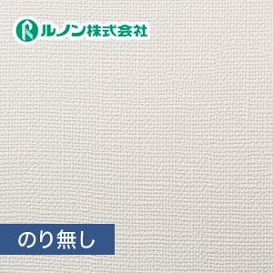 【のり無し壁紙】特価壁紙 織物調 ルノンマークII RM-528