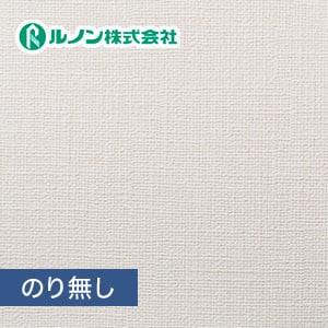 【のり無し壁紙】特価壁紙 織物調 ルノンマークII RM-529