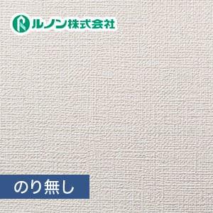 【のり無し壁紙】特価壁紙 織物調 ルノンマークII RM-530