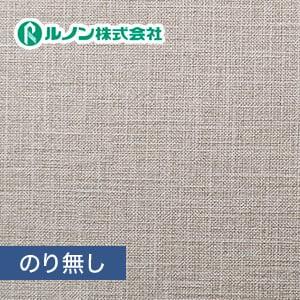 【のり無し壁紙】特価壁紙 織物調 ルノンマークII RM-532