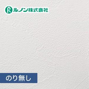 【のり無し壁紙】特価壁紙 石目調 ルノンマークII RM-533
