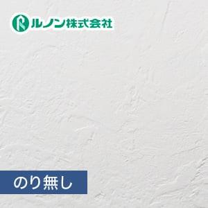 【のり無し壁紙】特価壁紙 石目調 ルノンマークII RM-534