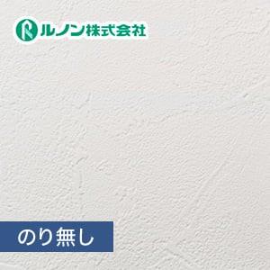 【のり無し壁紙】特価壁紙 石目調 ルノンマークII RM-535