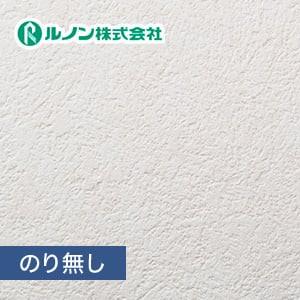 【のり無し壁紙】特価壁紙 石目調 ルノンマークII RM-537