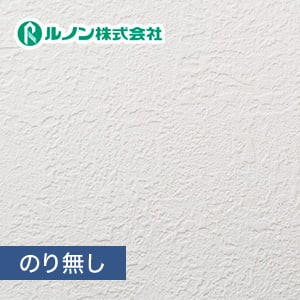 【のり無し壁紙】特価壁紙 石目調 ルノンマークII RM-538