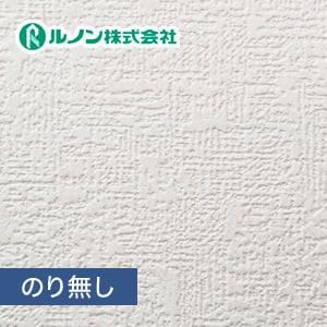 【のり無し壁紙】特価壁紙 石目調 ルノンマークII RM-544