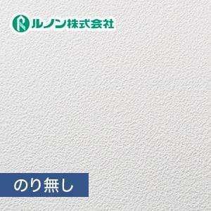 【のり無し壁紙】特価壁紙 石目調 ルノンマークII RM-547