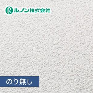 【のり無し壁紙】特価壁紙 石目調 ルノンマークII RM-549