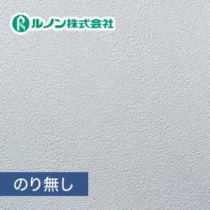 【のり無し壁紙】特価壁紙 石目調 ルノンマークII RM-551