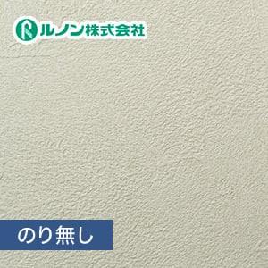 【のり無し壁紙】特価壁紙 石目調 ルノンマークII RM-552