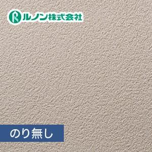 【のり無し壁紙】特価壁紙 石目調 ルノンマークII RM-554