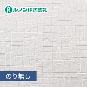 【のり無し壁紙】特価壁紙 ブロック調 ルノンマークII RM-557