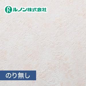 【のり無し壁紙】特価壁紙 パターン調 ルノンマークII RM-566