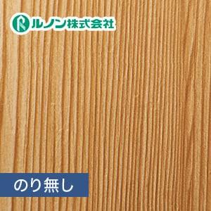 【のり無し壁紙】特価壁紙 パターン調 ルノンマークII RM-570