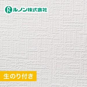 【のり付き壁紙】量産生のり付きスリット壁紙(ミミなし) 軽量・耐クラック 織物調 ルノンマークII RM-503