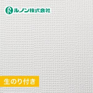 【のり付き壁紙】量産生のり付きスリット壁紙(ミミなし) 織物調 ルノンマークII RM-525