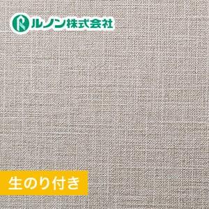 【のり付き壁紙】量産生のり付きスリット壁紙(ミミなし) 織物調 ルノンマークII RM-532