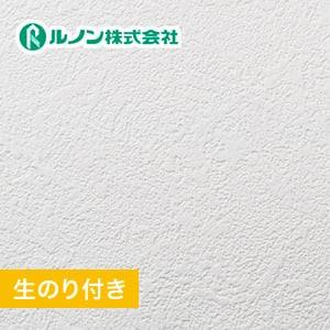 【のり付き壁紙】量産生のり付きスリット壁紙(ミミなし) 石目調 ルノンマークII RM-536