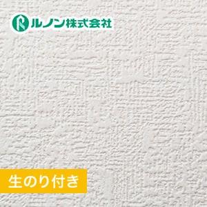 【のり付き壁紙】量産生のり付きスリット壁紙(ミミなし) 石目調 ルノンマークII RM-544