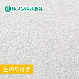 【のり付き壁紙】量産生のり付きスリット壁紙(ミミなし) 石目調 ルノンマークII RM-548