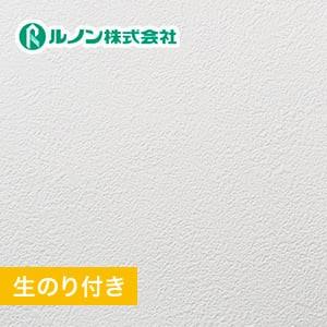 【のり付き壁紙】量産生のり付きスリット壁紙(ミミなし) 石目調 ルノンマークII RM-550
