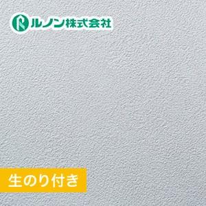 【のり付き壁紙】量産生のり付きスリット壁紙(ミミなし) 石目調 ルノンマークII RM-551