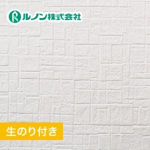 【のり付き壁紙】量産生のり付きスリット壁紙(ミミなし) ブロック調 ルノンマークII RM-557