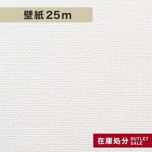 【数量限定セール品】 12-331 生のり付きスリット壁紙 シンプルパック25m