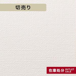 【数量限定セール品】 12-331 生のり付きスリット壁紙 シンプルパック切売り