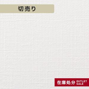 【数量限定セール品】 K9-314 生のり付きスリット壁紙 シンプルパック切売り