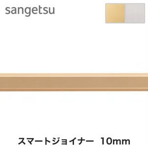 サンゲツ スマートジョイナー (壁面用見切り材) 10mm ゴールド/シルバー