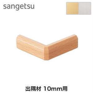 サンゲツ スマートジョイナー出隅材 10mm用 ゴールド/シルバー