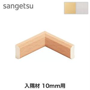 サンゲツ スマートジョイナー入隅材 10mm用 ゴールド/シルバー