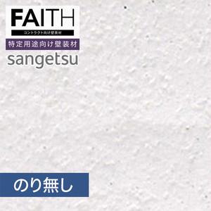 サンゲツ フェイス 塗装下地壁紙 ラウファーザー TH30970