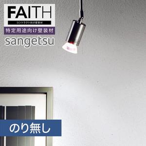 サンゲツ フェイス 塗装下地壁紙 ラウファーザー TH30971