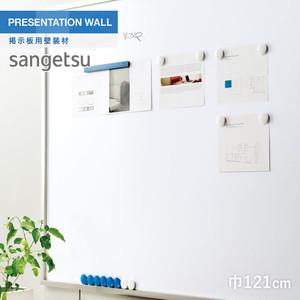 サンゲツ 掲示板用壁装材 ニューサンホワイトボード 121cm巾