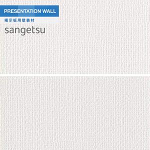 サンゲツ 掲示板用壁装材 プロジェクター用壁紙 織物調
