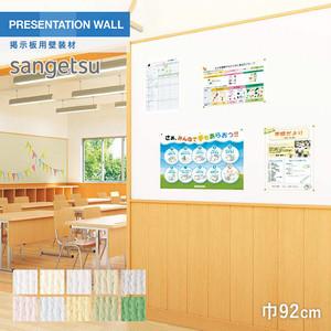 サンゲツ 掲示板用壁装材 サンフォーム・ベーシックII 巾92cm
