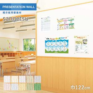 サンゲツ 掲示板用壁装材 サンフォーム・ベーシックII 巾122cm