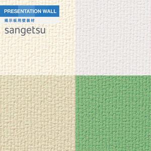 サンゲツ 掲示板用壁装材 サンフォーム・ベーシックJ-II