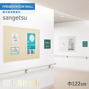 サンゲツ 掲示板用壁装材 サンフォーム・ラインII 巾122cm
