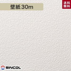 シンコール SLP-845 生のり付きスリット壁紙 シンプルパック30m
