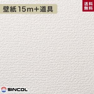 シンコール SLP-845 生のり付きスリット壁紙 チャレンジセット15m