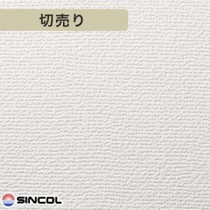 シンコール SLP-845 生のり付きスリット壁紙 シンプルパック切売り