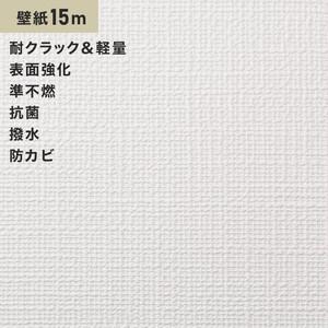 シンプルパック15m (生のり付きスリット壁紙のみ) シンコール SLP-601