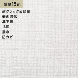 シンプルパック15m (生のり付きスリット壁紙のみ) シンコール SLP-602(旧SLP-804)
