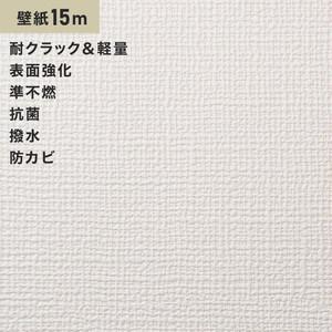 シンプルパック15m (生のり付きスリット壁紙のみ) シンコール SLP-603(旧SLP-805)