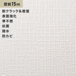 シンプルパック15m (生のり付きスリット壁紙のみ) シンコール SLP-606(旧SLP-809)