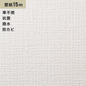シンプルパック15m (生のり付きスリット壁紙のみ) シンコール SLP-607(旧SLP-850)
