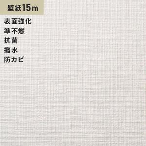 シンプルパック15m (生のり付きスリット壁紙のみ) シンコール SLP-608(旧SLP-839)